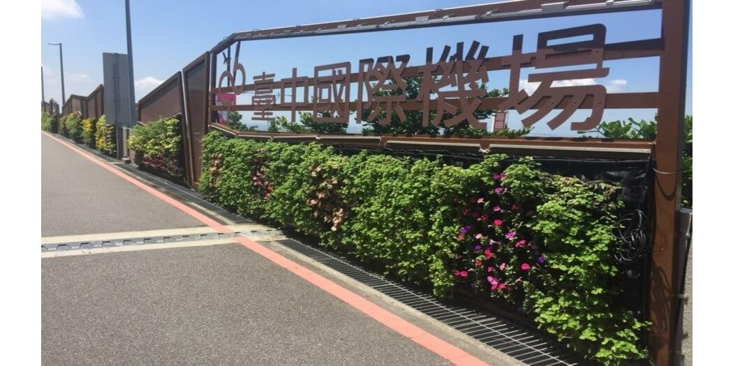 台中機場綠牆