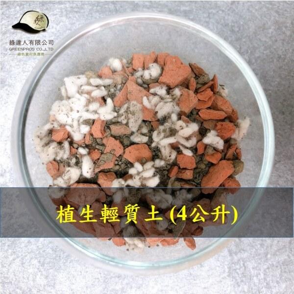 4L植生輕質土