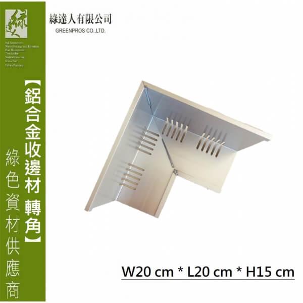 鋁合金收邊材:轉角pic
