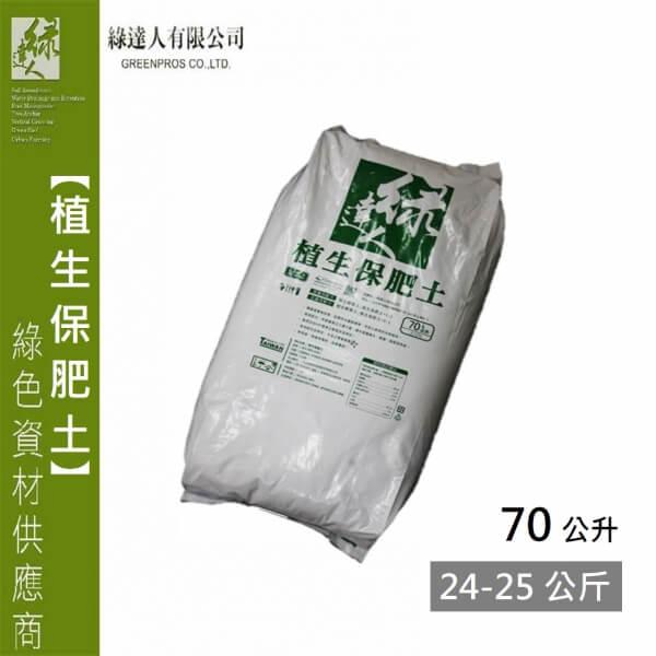 植生保肥土70L