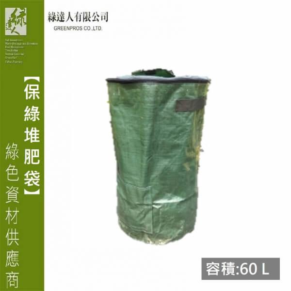 保綠堆肥袋pics