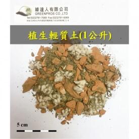 植生輕質土pic