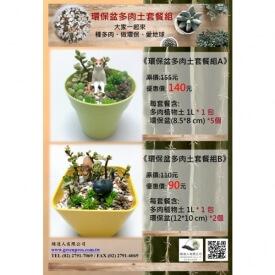 多肉植物專用土