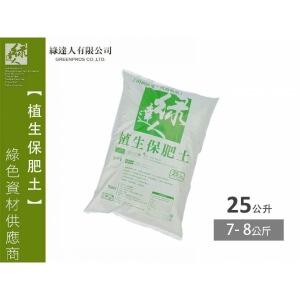 植生保肥土25L