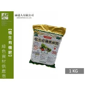 植生有機質肥料