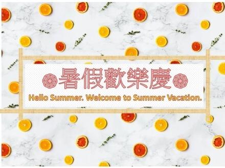 暑假優惠封面