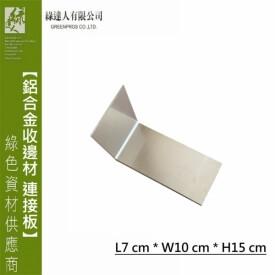 鋁合金收邊材:L型鋁板pic